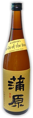 Kanbara Bride of the Fox Junmai Ginjo, Now Available in the USA