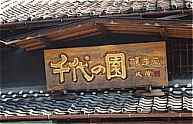 Chiyonosono Entrance Gate Sign