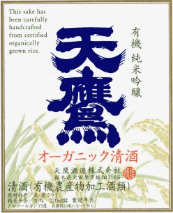 Tentaka Label for Their Organic Sake